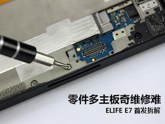 零件多主板奇维修难 ELIFE E7首发拆解