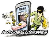 拒绝各种骚扰 Android系统安全软件横评