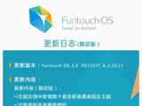 vivo X3将适配 Funtouch OS稳定版上线