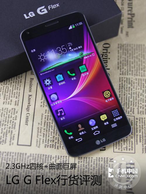 2.3GHz四核+曲面屏 LG G Flex行货评测第1张图