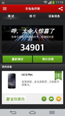 表现抢眼的跑分性能_LG G Flex第2张图