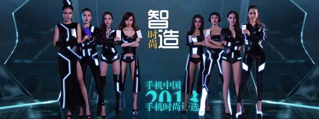 智造时尚—手机中国2013手机时尚评选专题