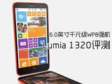 6.0英寸千元级WP8强机 Lumia 1320评测