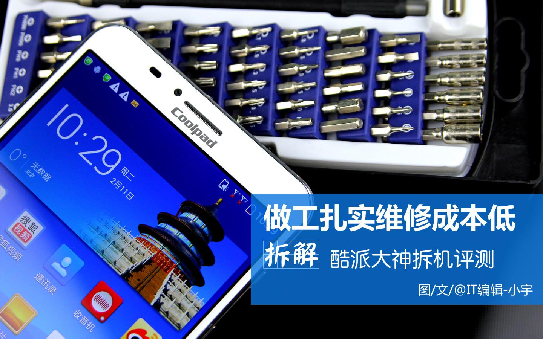 评测】2014年1月8日,酷派在北京发布了两款颇具性价比的新机--大神和大神F1。其中,后者的定位很明确,就是在千元以下阻击红米和华为荣耀3C。而大神则让人有些摸不着头脑,它的尺寸较普通手机都要大很多,正面配备一块7.0英寸屏幕,给人的第一感觉更像是一个平板电脑。但是从功能和体验来看,它确确实实是一款手机产品。其实,三星就曾推出过同样尺寸的手机--P1000,其当时的定位就是介于平板和手机之间,在通话方面也设计为耳机接听,非常不方便。相比而言,酷派大神做得更为彻底,有着与普通手机一样的听筒和麦克风,而且