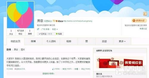 魅族黄章发布第一条微博 开始发力营销
