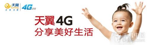中国电信天翼4G资费公布