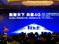 """""""全球LTE运营发展高峰论坛""""在京召开"""