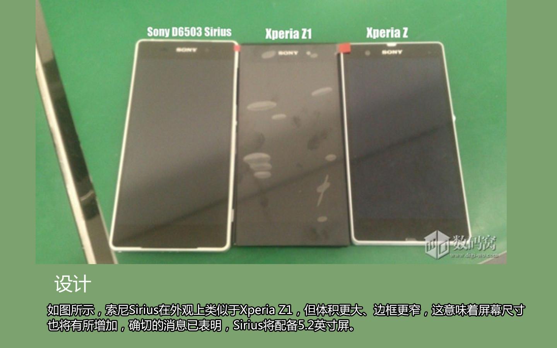 5.2英寸3GBRAM索尼Z2最靠谱传闻汇总1渝中区美食攻略图片