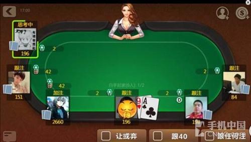 腾讯再添扑克新游《天天德州》正式发布