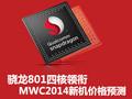 骁龙801四核领衔 MWC2014新机价格预测