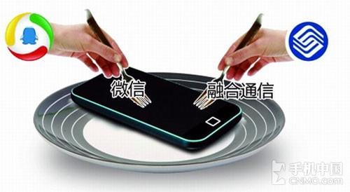 中国移动认怂了? 社交App欲取代短信