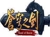 重磅更新 《苍穹之剑》v1.1.7.0版本说明