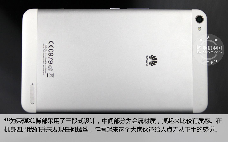 华为荣耀4c拆电池图解
