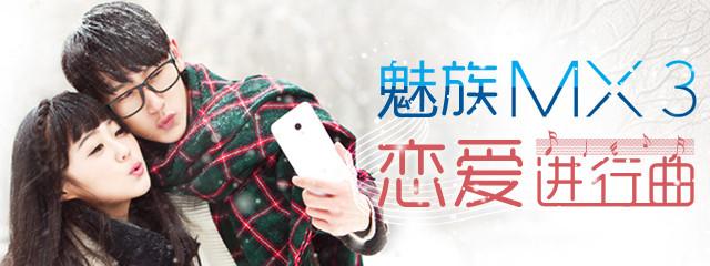 爱美志:魅族MX3之恋爱进行曲(上)