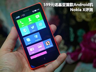 599元诺基亚首款Android机 Nokia X评测