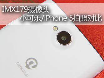 IMX179摄像头 小可乐/iPhone 5拍照对比