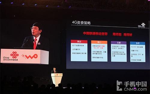 联通大会举行 3G/4G一体化资费策略公布