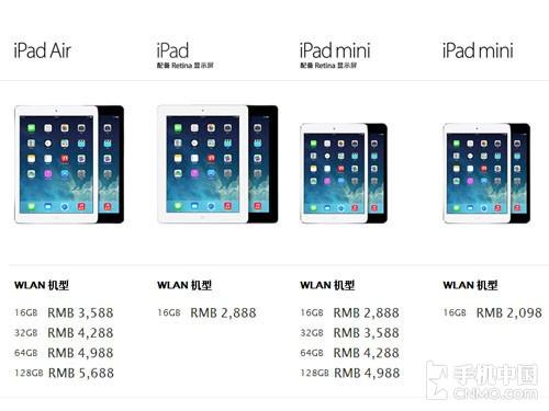 苹果iPad 2平板停产 iPad 4重返官方商城