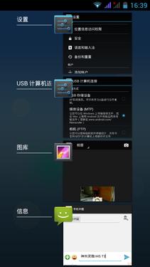 499元四核双卡双待 神舟灵雅H45 T3评测