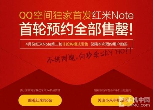 不用抢 红米Note第二轮爆推新发售模式第1张图