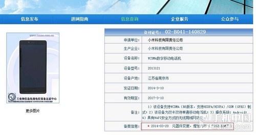 不用抢 红米Note第二轮爆推新发售模式第3张图