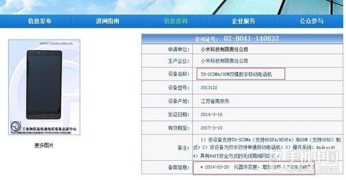 不用抢 红米Note第二轮爆推新发售模式第2张图