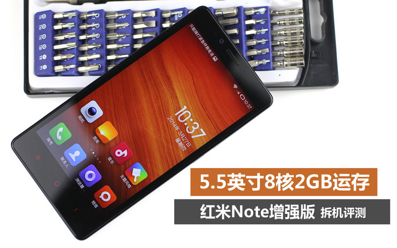 2GB内存 红米Note增强版拆机评测