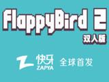 万千期待 《Flappy Bird2》已正式上架