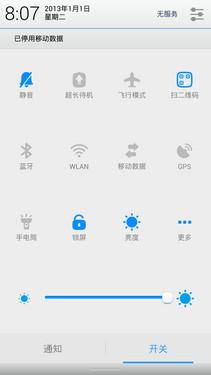 698.5元四核乐蛙OS 红辣椒联通版评测