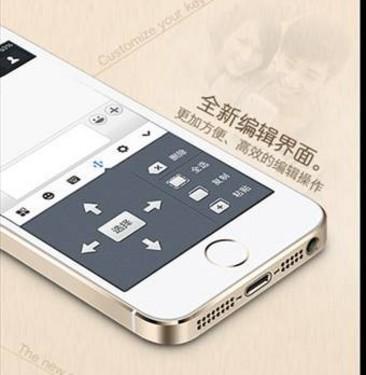 搜狗手机输入法新版 新增键盘壁纸功能
