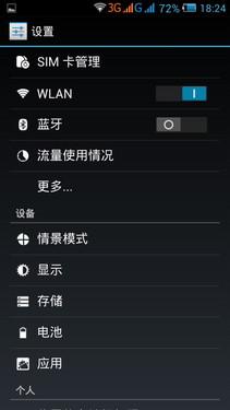 四核待机王II代 千元飞利浦W6618评测
