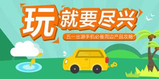 玩就要尽兴 五一出游手机必备周边产品攻略_手机中国