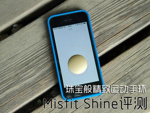 珠宝般精致运动手环 Misfit Shine第2张图