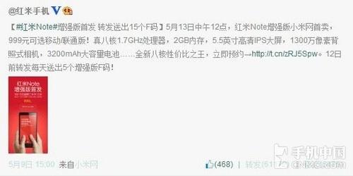 999元红米Note联通版来了 5月13日首发第1张图