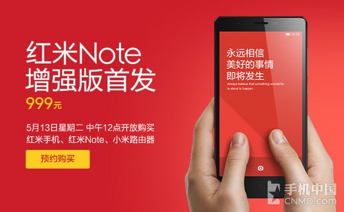 999元红米Note联通版来了 5月13日首发第2张图