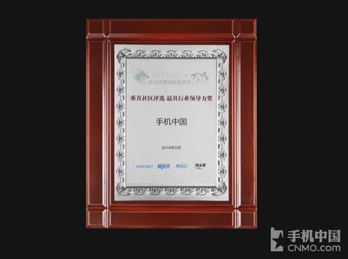 手机中国获2014互联网最具行业领导力奖第2张图