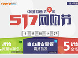 联通517网购节:推自由组合套餐/低至8元