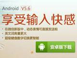 萌动表情 搜狗手机输入法V5.6火热发布