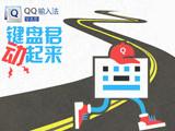 QQ输入法V4.5发布:让你的键盘动起来
