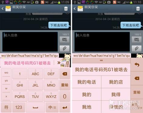 微信表情来卖萌 搜狗输入法新版送福利图片