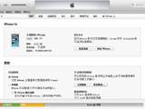 系统升级需谨慎 iOS 8测试版升级教程