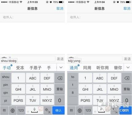 不用再等待 搜狗输入法与iOS 8亲密接触