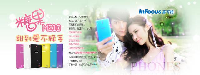 富可视M210糖果手机,甜到爱不释手_手机中国