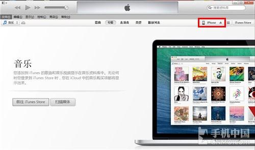 iPhone基础篇 如何关闭iTunes自动连接