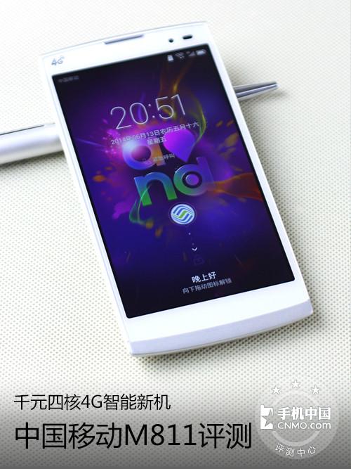 千元四核4G智能新机 中国移动