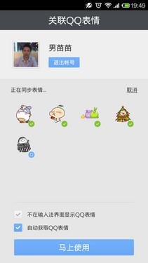 同步QQ表情 安卓版搜狗输入法V6.0发布