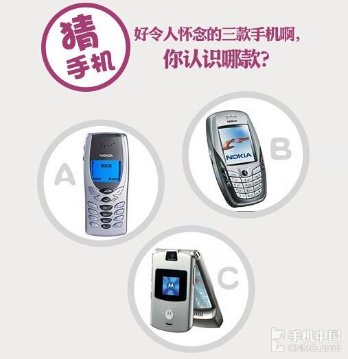 微博晒:那些年我们曾经喜爱过的手机第6张图