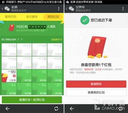彩民们的福音 小编亲测微信买彩票功能_软件_58同城app大全