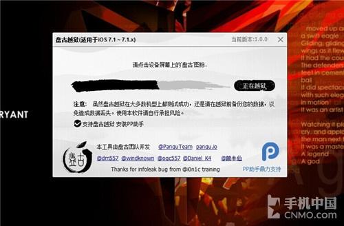 盘古团队引骄傲 iOS 7.1.1完美越狱教程