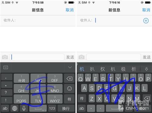 支持全新iOS 8系统 讯飞输入法上手体验